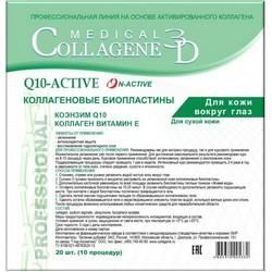Medical Collagene 3D Q10-Active N-Active - Коллагеновые биопластины для кожи вокруг глаз с коэнзимом Q10 и витамином Е 1 шт недорого