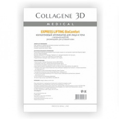 Medical Collagene 3D Коллагеновый аппликатор BioComfort для лица и тела «Express Lifting» 1 шт